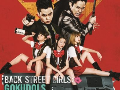 รีวิว Back Street Girls