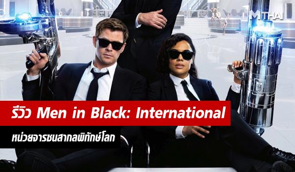 รีวิว Men in Black