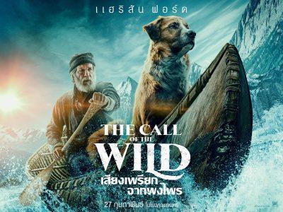 รีวิว The Call of The Wild เสียงเพรียกจากพงไพร