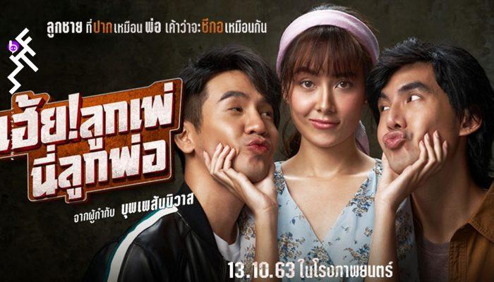 รีวิวหนังไทยตลก เฮ้ย! ลูกเพ่ นี่ลูกพ่อ !!