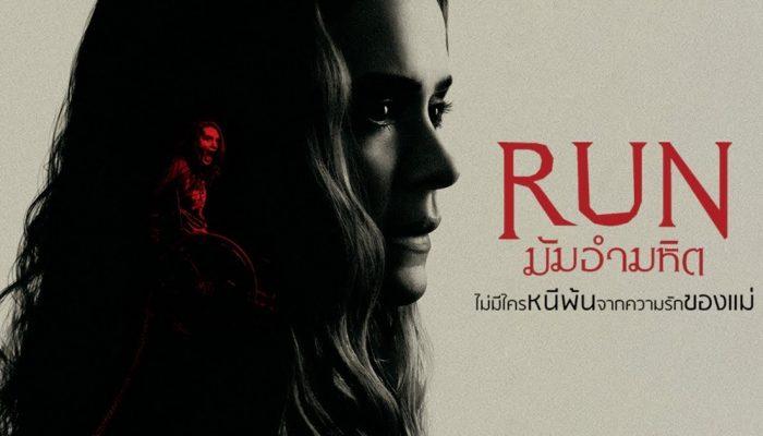 รีวิวหนังสยองขวัญ Run มัมอำมหิต-จงระวังความรักที่มากเกินไป!