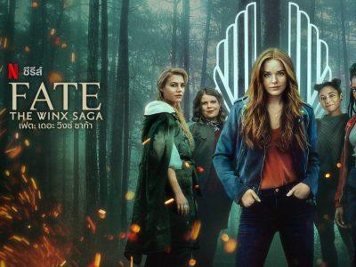 ซีรี่ย์ฝรั่ง  Fate: The Winx Saga | Netflix