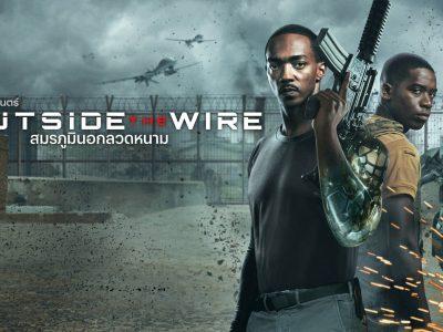 เรื่องย่อ : Outside the Wire (2021) สมรภูมินอกลวดหนาม